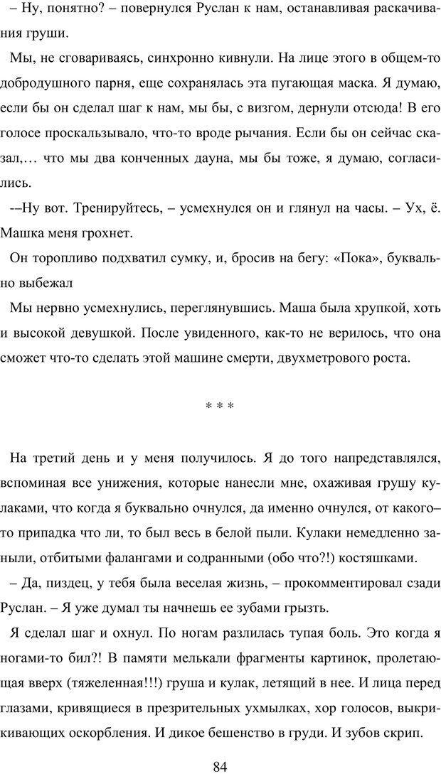 PDF. Исповедь странного человека. Самылов А. Л. Страница 79. Читать онлайн