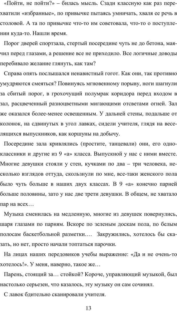 PDF. Исповедь странного человека. Самылов А. Л. Страница 8. Читать онлайн