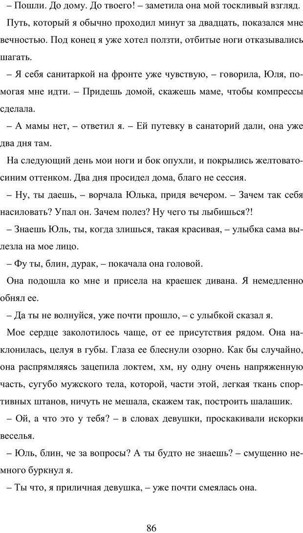 PDF. Исповедь странного человека. Самылов А. Л. Страница 81. Читать онлайн