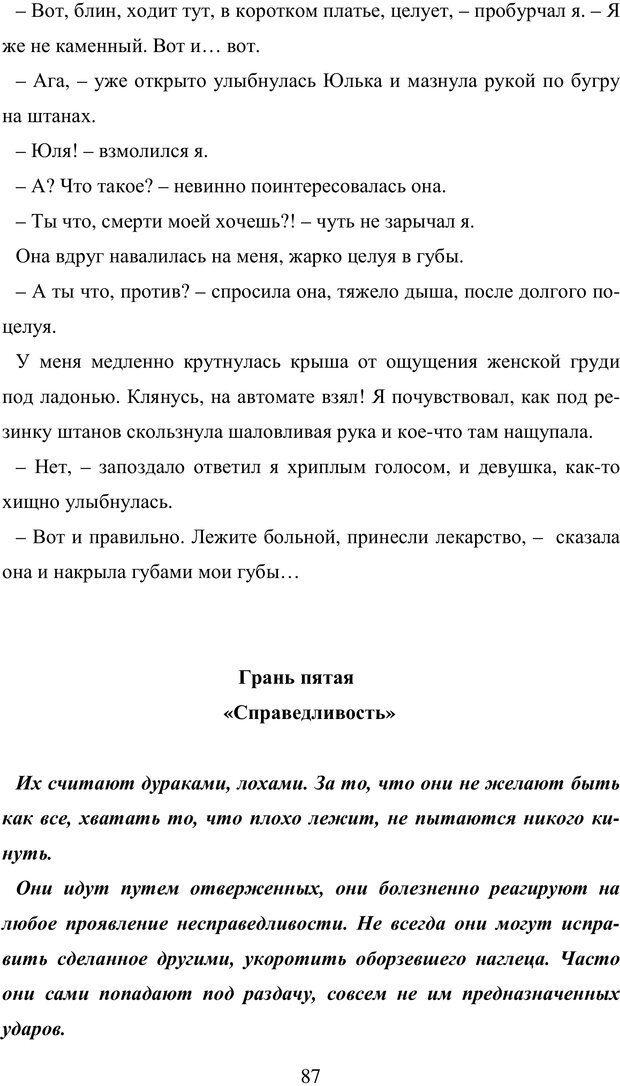 PDF. Исповедь странного человека. Самылов А. Л. Страница 82. Читать онлайн