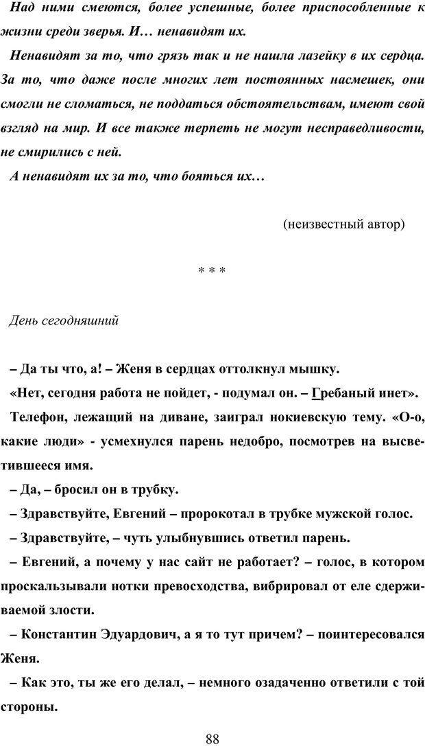 PDF. Исповедь странного человека. Самылов А. Л. Страница 83. Читать онлайн