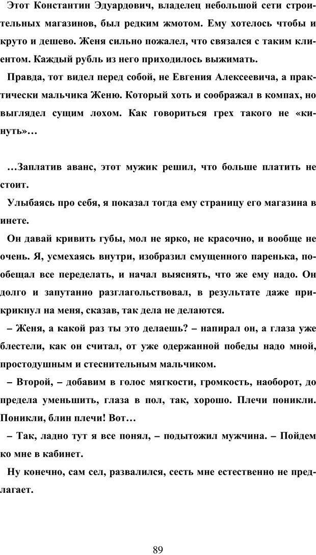 PDF. Исповедь странного человека. Самылов А. Л. Страница 84. Читать онлайн