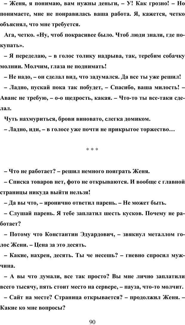 PDF. Исповедь странного человека. Самылов А. Л. Страница 85. Читать онлайн