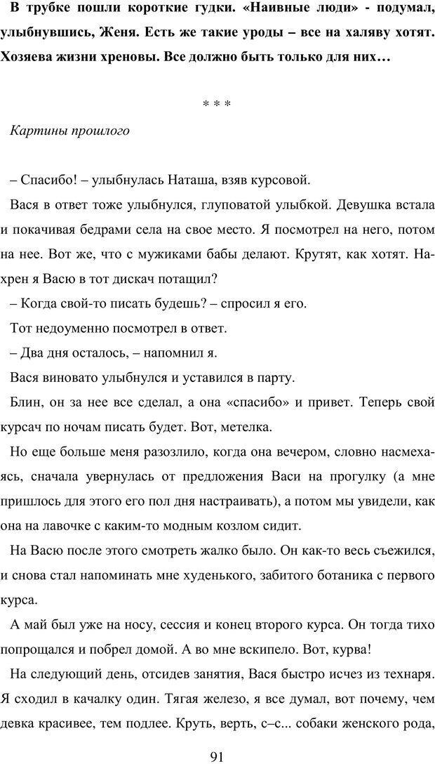 PDF. Исповедь странного человека. Самылов А. Л. Страница 86. Читать онлайн