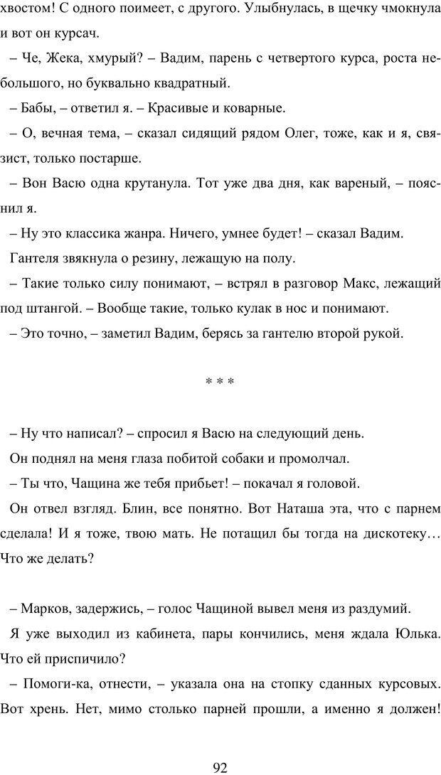 PDF. Исповедь странного человека. Самылов А. Л. Страница 87. Читать онлайн