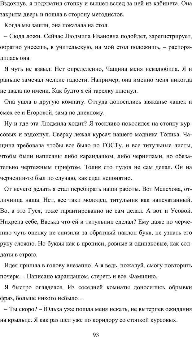 PDF. Исповедь странного человека. Самылов А. Л. Страница 88. Читать онлайн