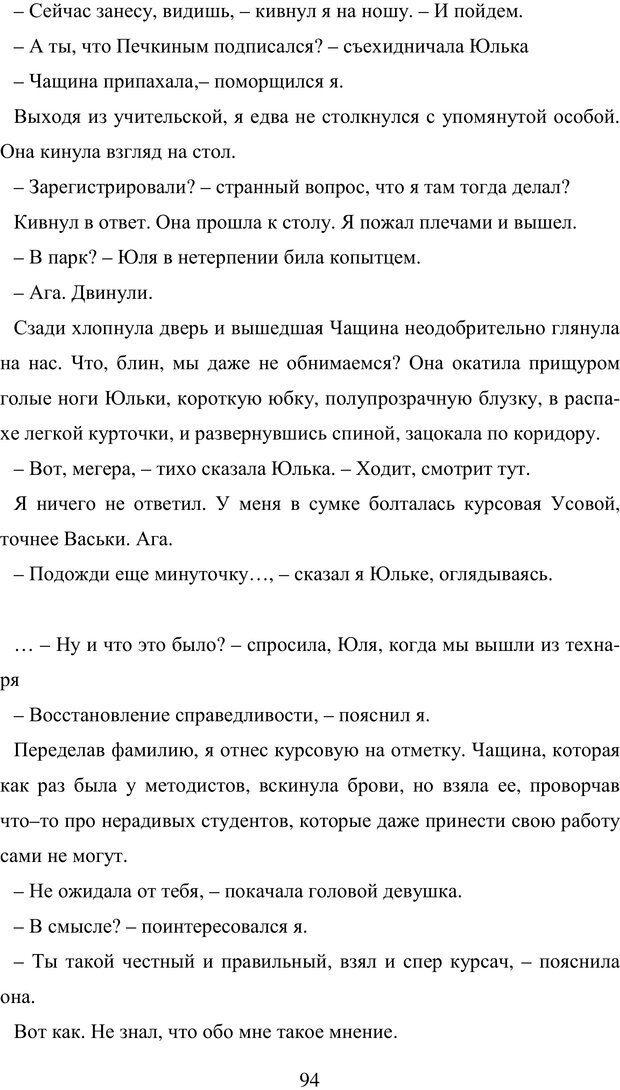 PDF. Исповедь странного человека. Самылов А. Л. Страница 89. Читать онлайн