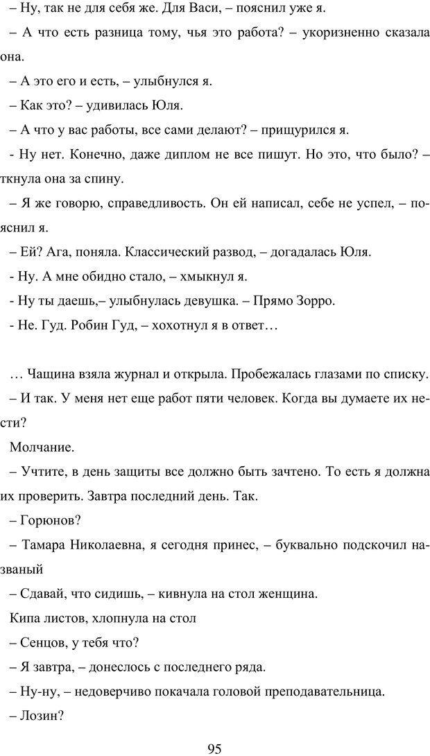PDF. Исповедь странного человека. Самылов А. Л. Страница 90. Читать онлайн