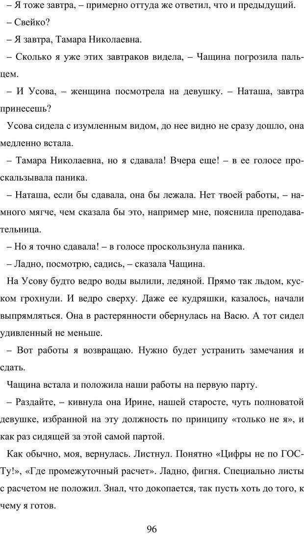 PDF. Исповедь странного человека. Самылов А. Л. Страница 91. Читать онлайн