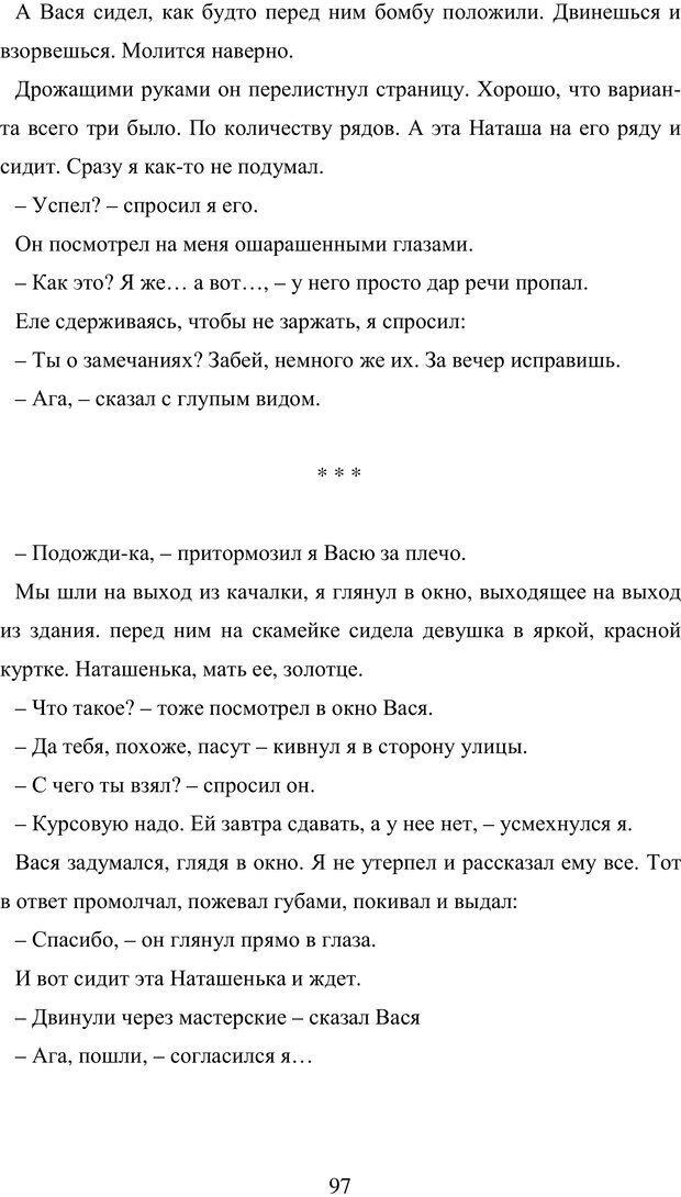PDF. Исповедь странного человека. Самылов А. Л. Страница 92. Читать онлайн