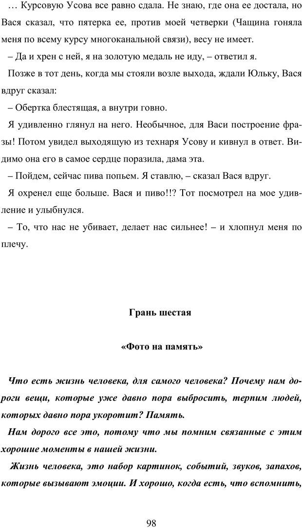 PDF. Исповедь странного человека. Самылов А. Л. Страница 93. Читать онлайн