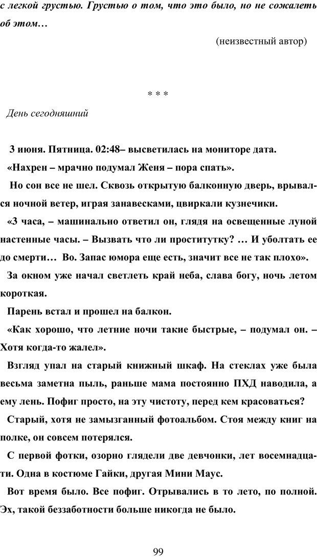 PDF. Исповедь странного человека. Самылов А. Л. Страница 94. Читать онлайн