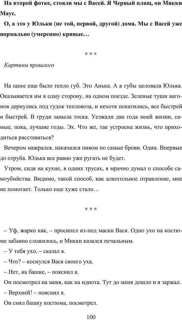 PDF. Исповедь странного человека. Самылов А. Л. Страница 95. Читать онлайн