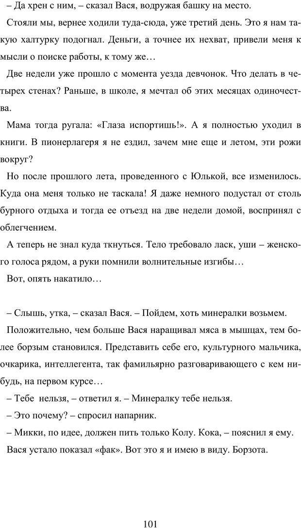 PDF. Исповедь странного человека. Самылов А. Л. Страница 96. Читать онлайн