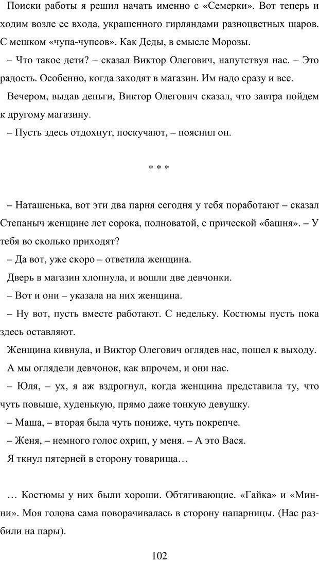 PDF. Исповедь странного человека. Самылов А. Л. Страница 97. Читать онлайн