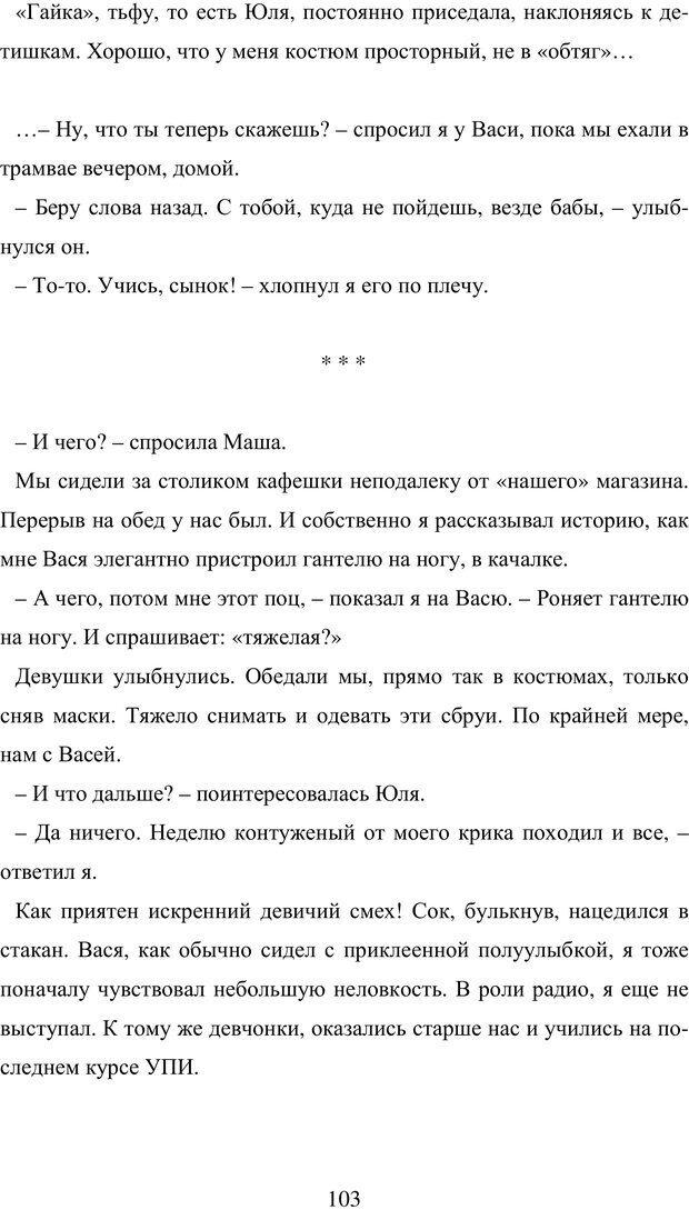 PDF. Исповедь странного человека. Самылов А. Л. Страница 98. Читать онлайн