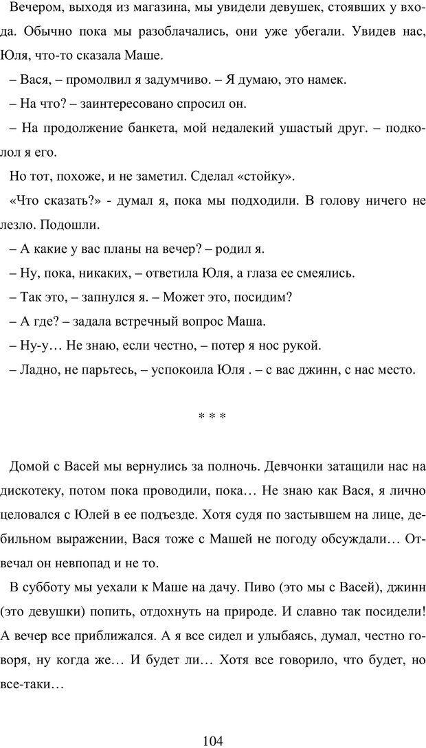 PDF. Исповедь странного человека. Самылов А. Л. Страница 99. Читать онлайн