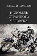 Исповедь странного человека, Самылов Алексей