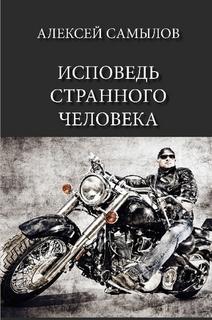 """Обложка книги """"Исповедь странного человека"""""""