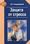 """Обложка книги """"Защита от стресса. Физиологически-ориентированный подход к решению психологических проблем"""""""