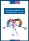 Психопедагогика и аутизм. Опыт работы с детьми и взрослыми, Сансон Патрик