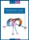"""Обложка книги """"Психопедагогика и аутизм. Опыт работы с детьми и взрослыми"""""""