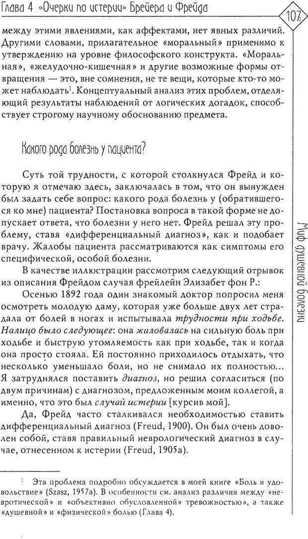 DJVU. Миф душевной болезни. Сас Т. С. Страница 106. Читать онлайн