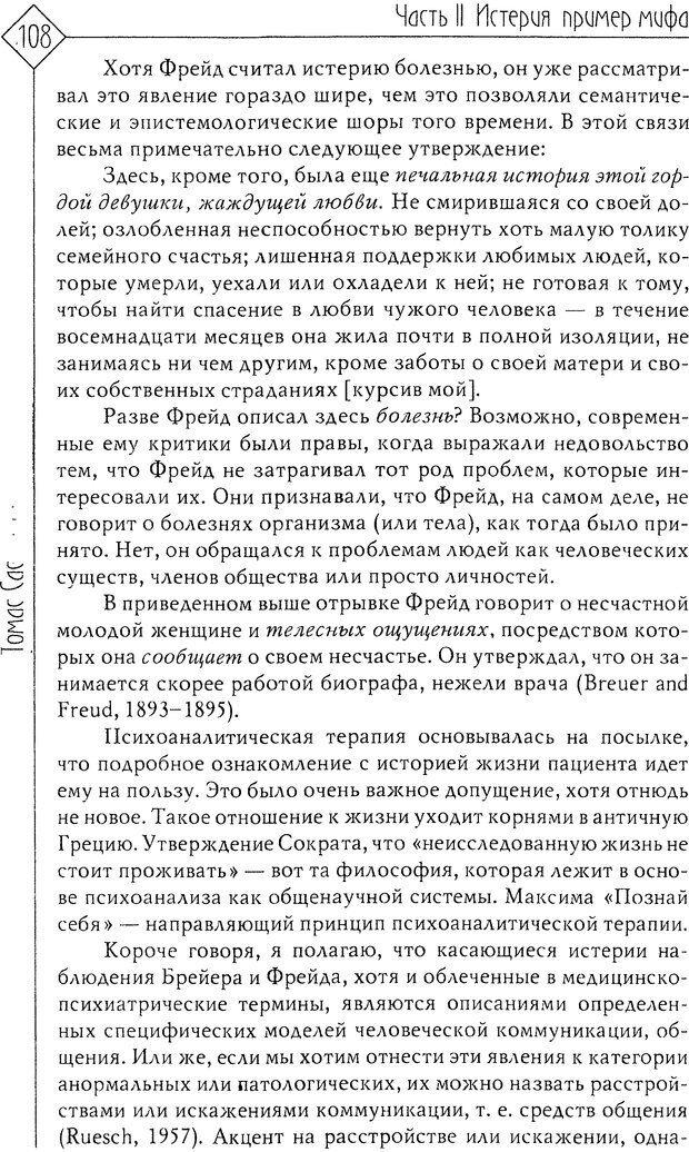 DJVU. Миф душевной болезни. Сас Т. С. Страница 107. Читать онлайн