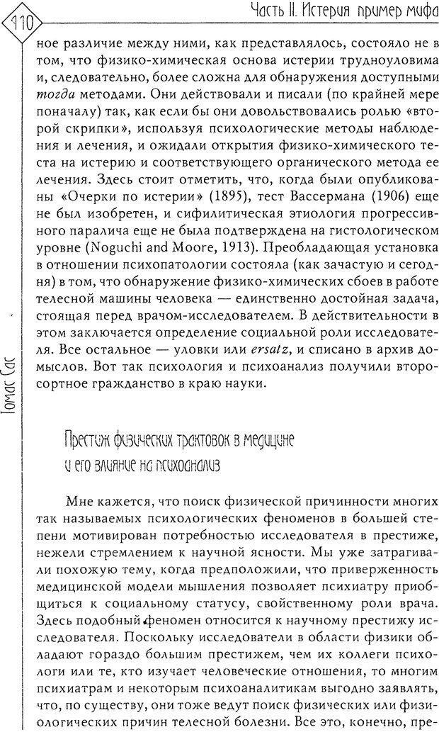 DJVU. Миф душевной болезни. Сас Т. С. Страница 109. Читать онлайн