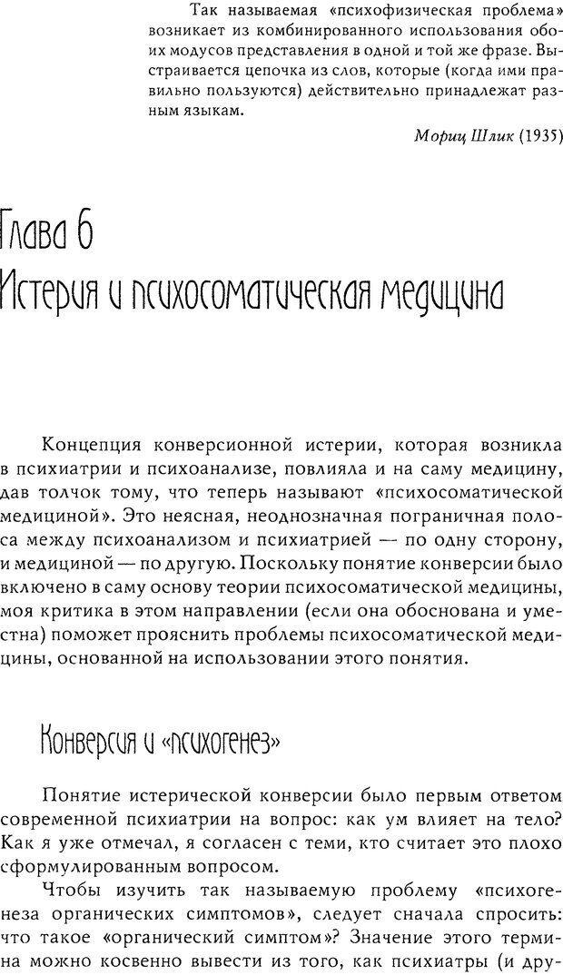DJVU. Миф душевной болезни. Сас Т. С. Страница 129. Читать онлайн