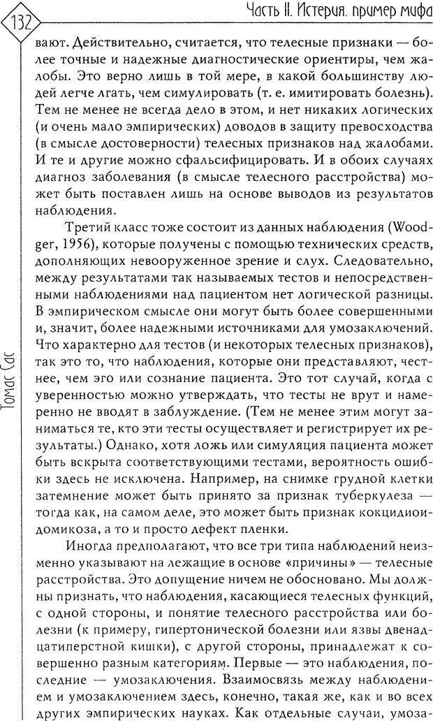 DJVU. Миф душевной болезни. Сас Т. С. Страница 131. Читать онлайн