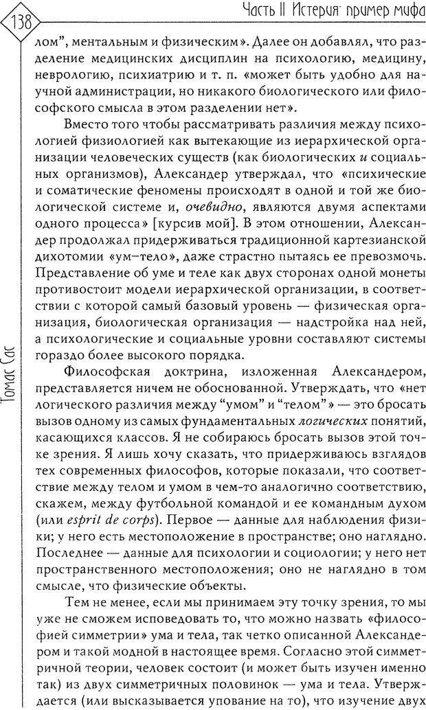 DJVU. Миф душевной болезни. Сас Т. С. Страница 137. Читать онлайн