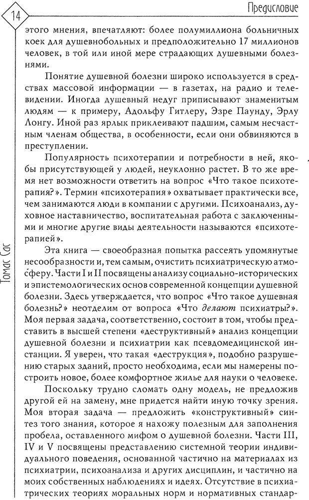 DJVU. Миф душевной болезни. Сас Т. С. Страница 14. Читать онлайн