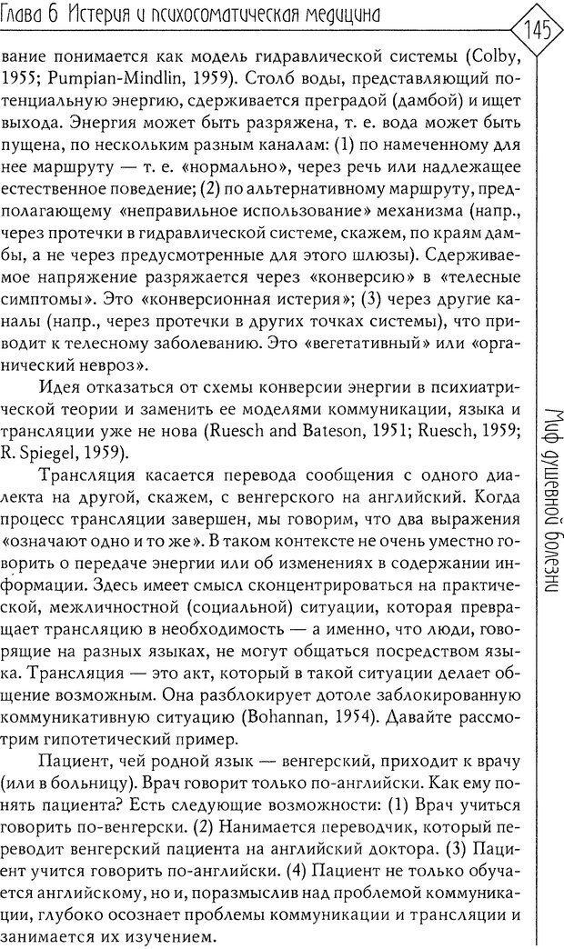 DJVU. Миф душевной болезни. Сас Т. С. Страница 144. Читать онлайн