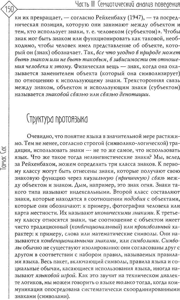 DJVU. Миф душевной болезни. Сас Т. С. Страница 148. Читать онлайн