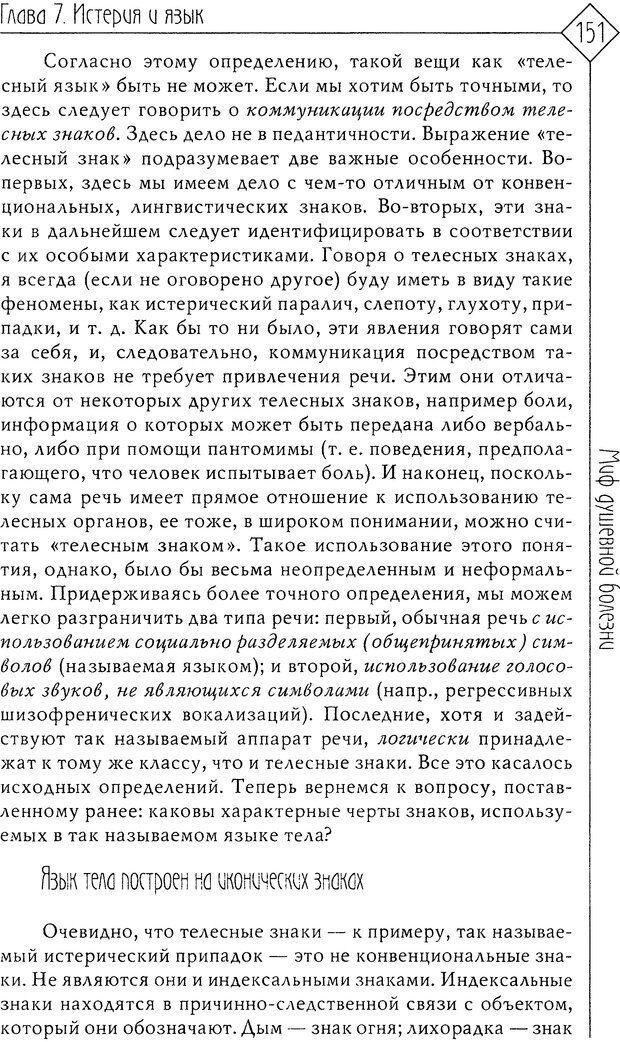 DJVU. Миф душевной болезни. Сас Т. С. Страница 149. Читать онлайн