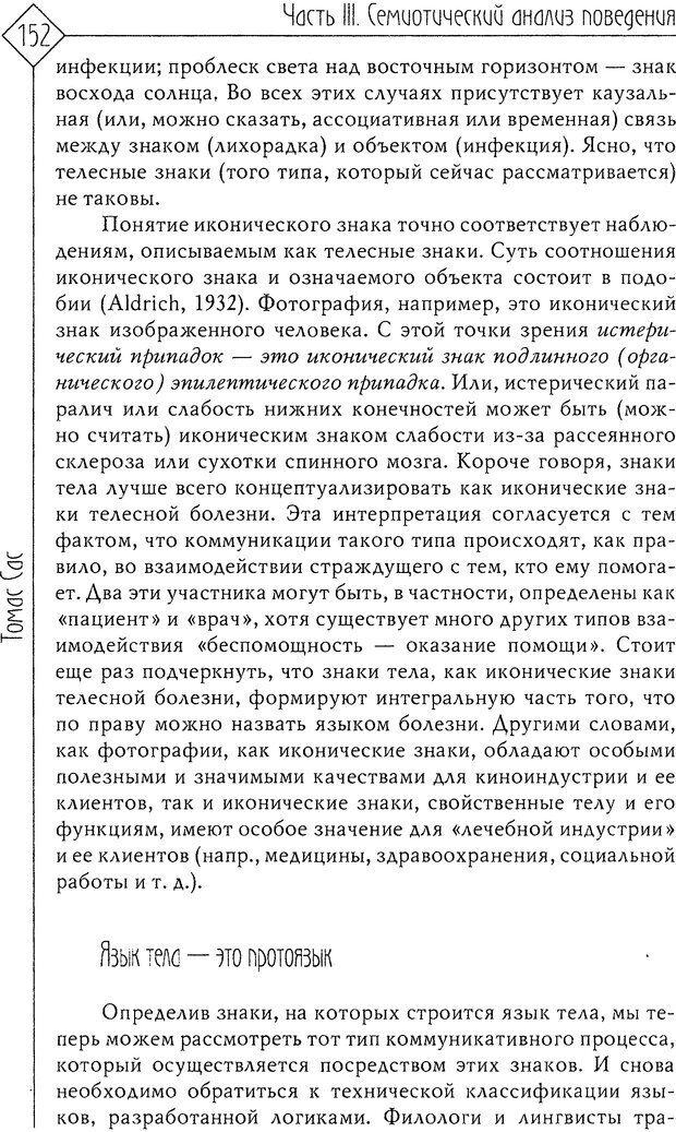 DJVU. Миф душевной болезни. Сас Т. С. Страница 150. Читать онлайн