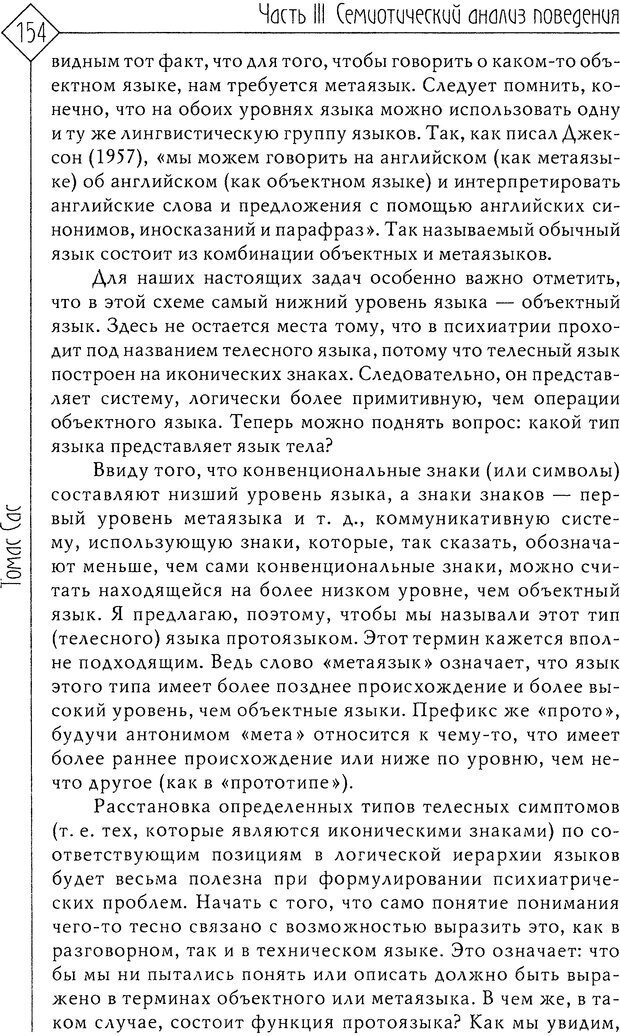 DJVU. Миф душевной болезни. Сас Т. С. Страница 152. Читать онлайн