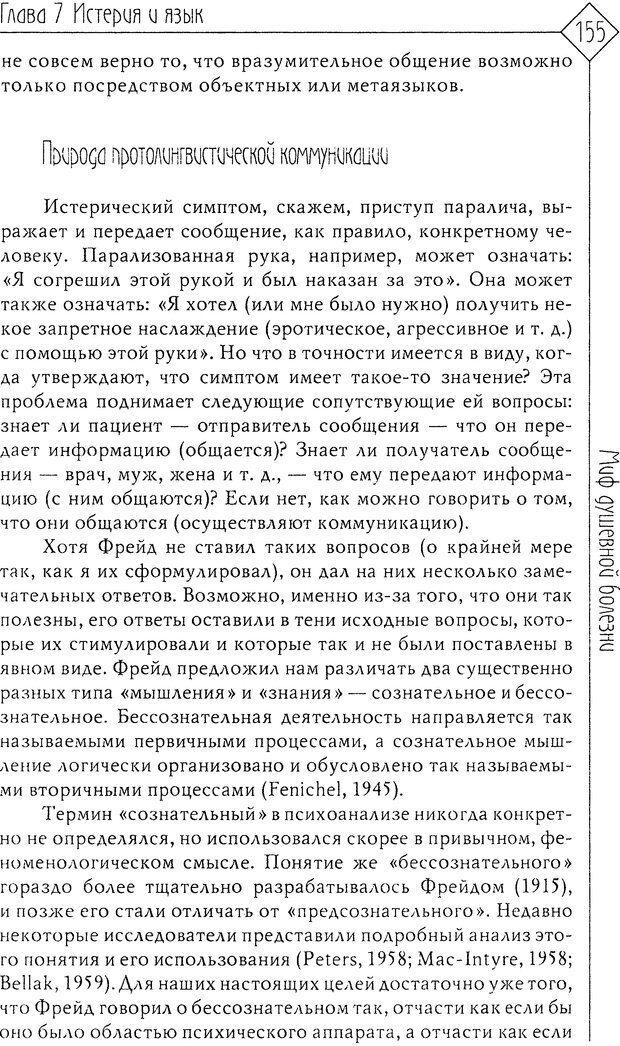 DJVU. Миф душевной болезни. Сас Т. С. Страница 153. Читать онлайн