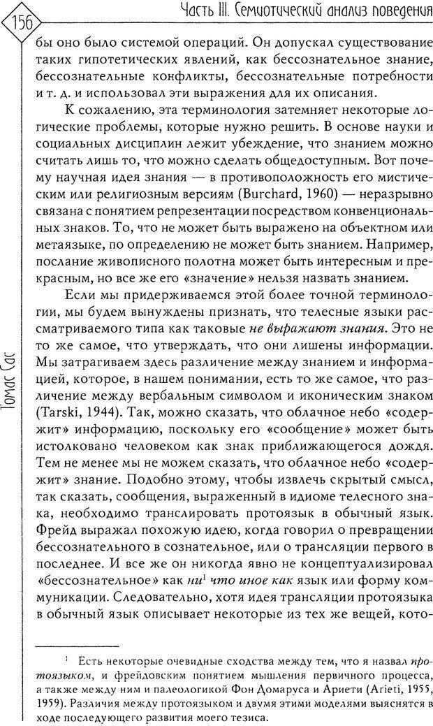 DJVU. Миф душевной болезни. Сас Т. С. Страница 154. Читать онлайн