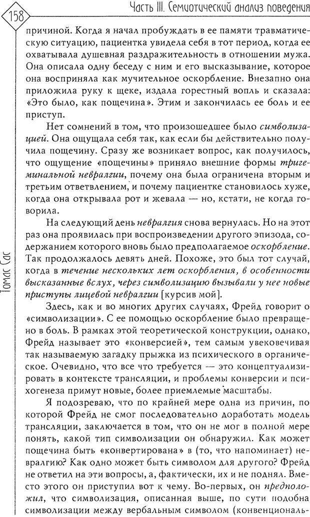 DJVU. Миф душевной болезни. Сас Т. С. Страница 156. Читать онлайн