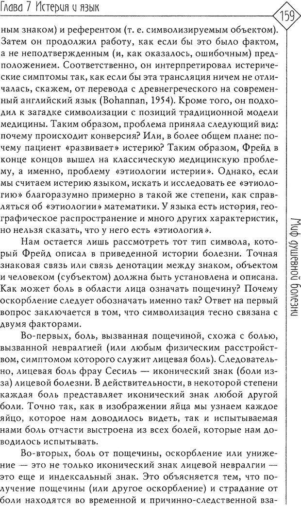DJVU. Миф душевной болезни. Сас Т. С. Страница 157. Читать онлайн