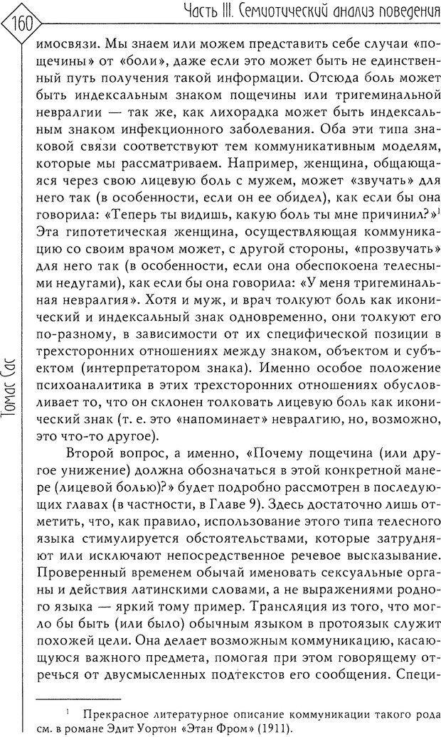 DJVU. Миф душевной болезни. Сас Т. С. Страница 158. Читать онлайн