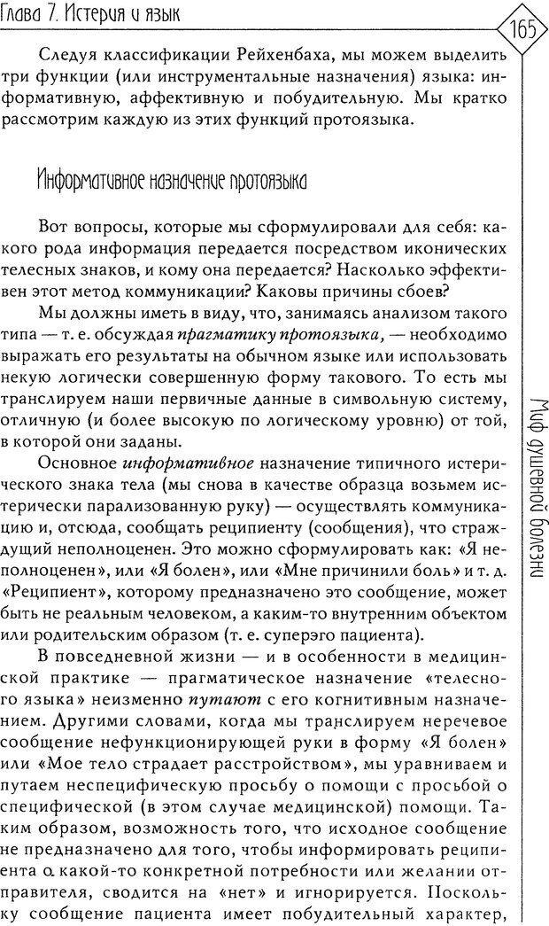 DJVU. Миф душевной болезни. Сас Т. С. Страница 163. Читать онлайн