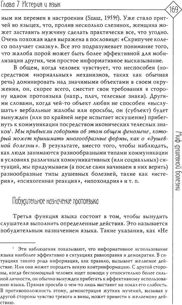 DJVU. Миф душевной болезни. Сас Т. С. Страница 167. Читать онлайн