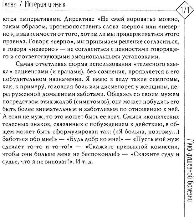 DJVU. Миф душевной болезни. Сас Т. С. Страница 169. Читать онлайн