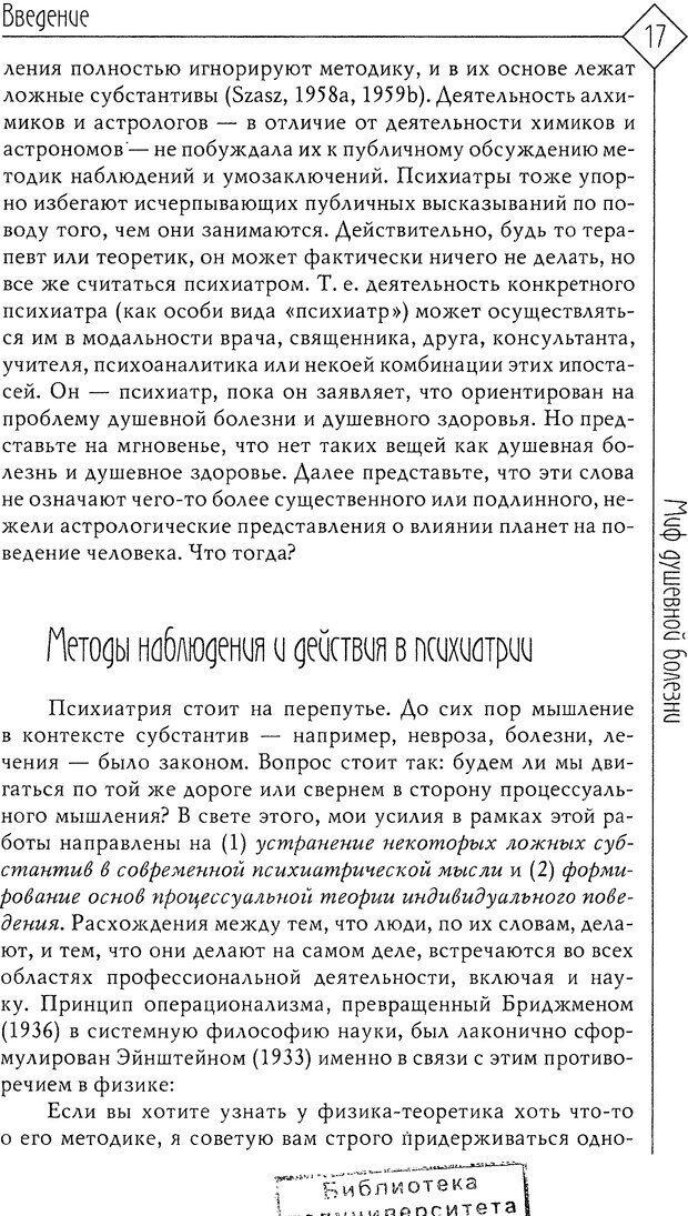 DJVU. Миф душевной болезни. Сас Т. С. Страница 17. Читать онлайн
