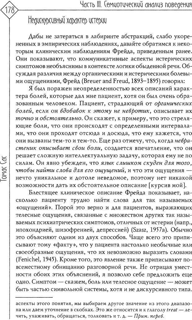 DJVU. Миф душевной болезни. Сас Т. С. Страница 176. Читать онлайн