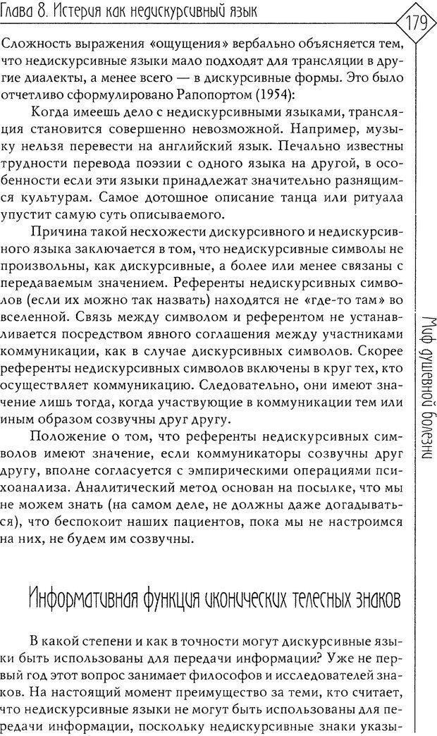 DJVU. Миф душевной болезни. Сас Т. С. Страница 177. Читать онлайн