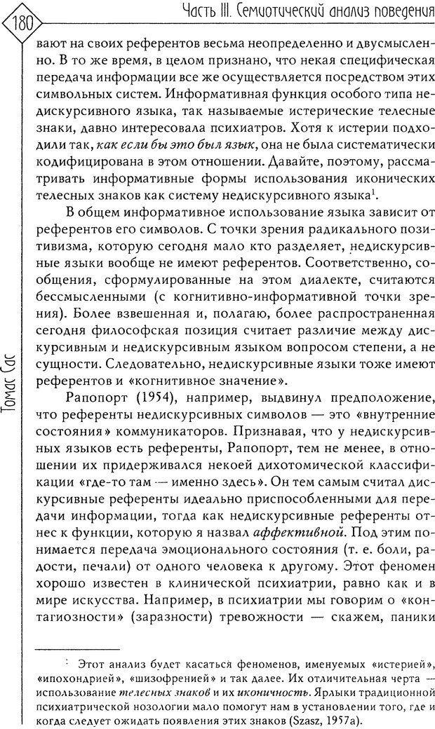 DJVU. Миф душевной болезни. Сас Т. С. Страница 178. Читать онлайн